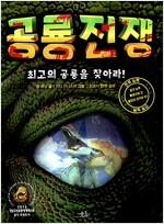 공룡 전쟁 : 최고의 공룡을 찾아라!