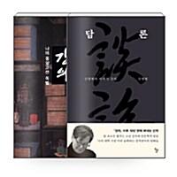 [세트] 신영복의 강의와 담론 세트 - 전2권
