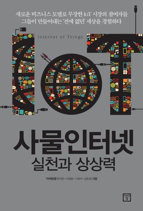 사물인터넷 실천과 상상력