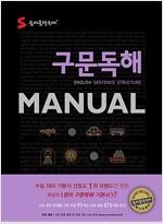 숨마쿰라우데 구문독해 Manual
