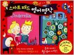 스마트 패드 영어 명작 (스토리북 4권 + 스마트 패드 1개)