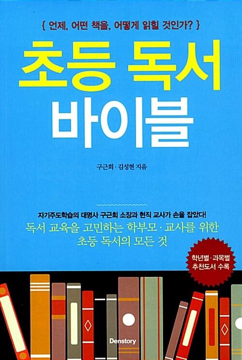 초등 독서 바이블 : 언제, 어떤 책을, 어떻게 읽힐 것인가?