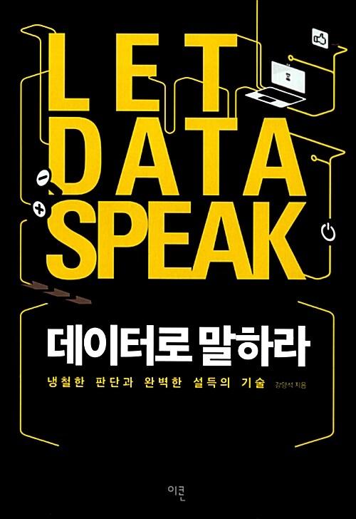 데이터로 말하라