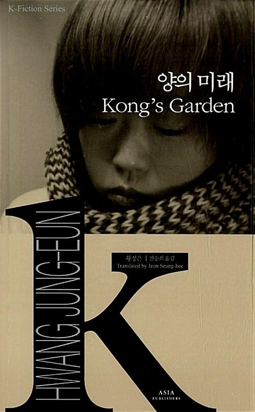 양의 미래 Kongs Garden