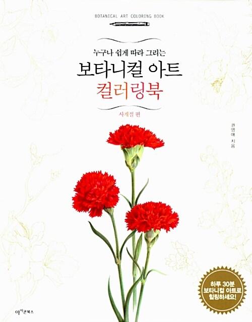 보타니컬 아트 컬러링북 : 사계절 편