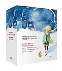 어린왕자 세트 (한글판 + 영문판) - 전2권