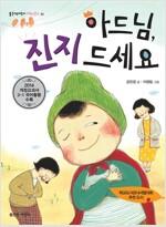 좋은책어린이 저학년문고 1~60 세트 - 전60권