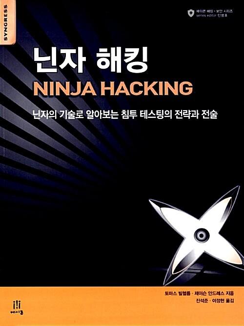 닌자 해킹 Ninja Hacking