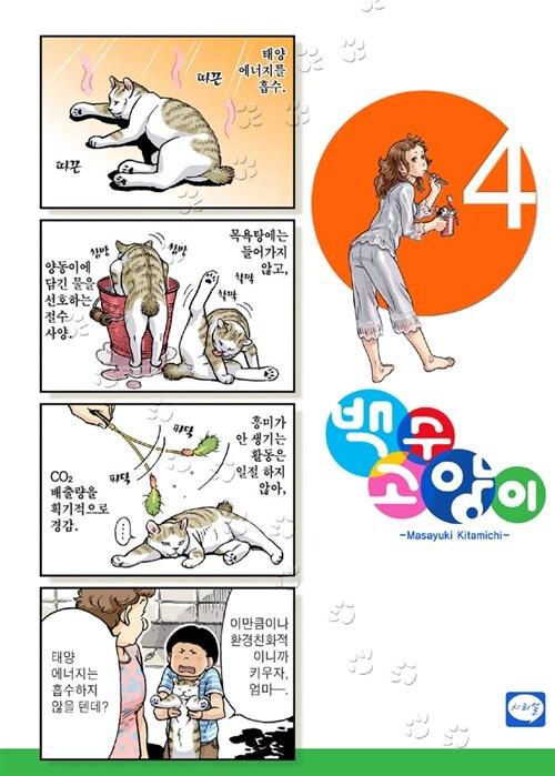 백수 고양이 4