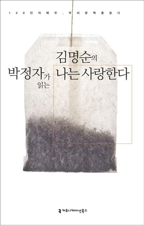 [CD] [오디오북] 박정자가 읽는 김명순의 나는 사랑한다 - 오디오 CD 1장