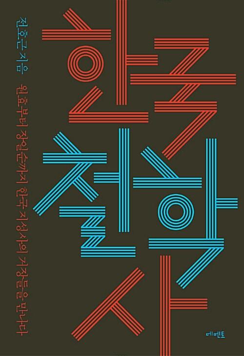 한국 철학사 (양장)