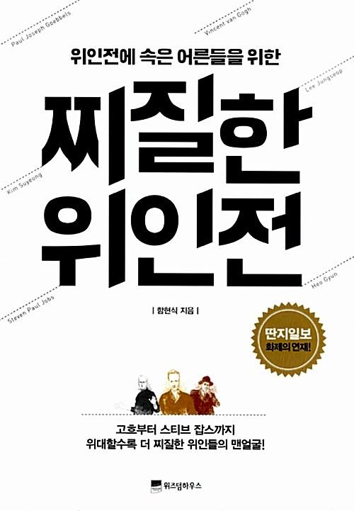 [중고] 찌질한 위인전