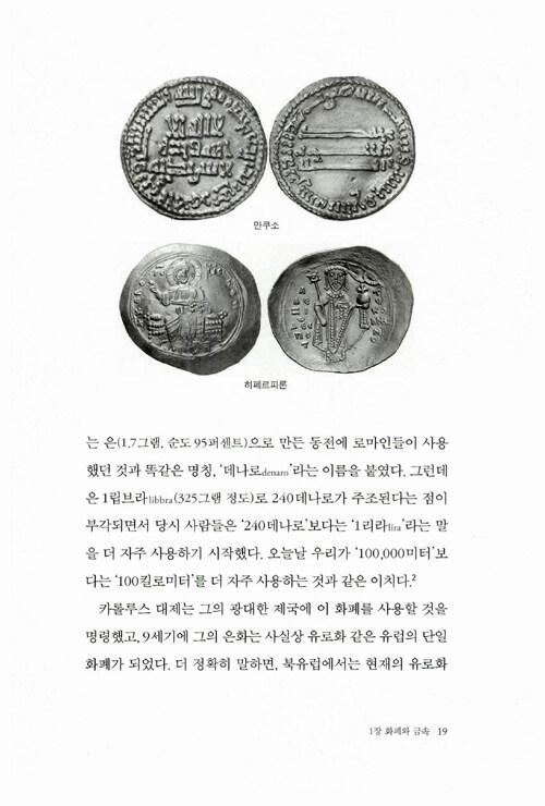 알라딘US: 돈의 발명