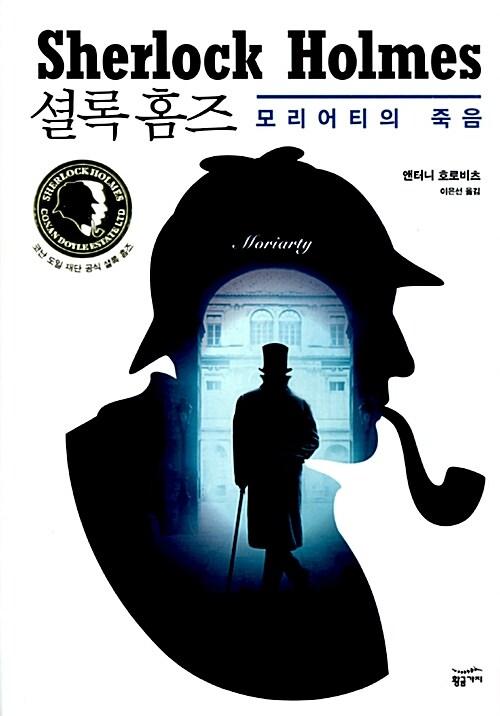 셜록 홈즈 : 모리어티의 죽음