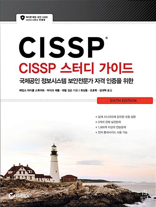 CISSP 스터디 가이드