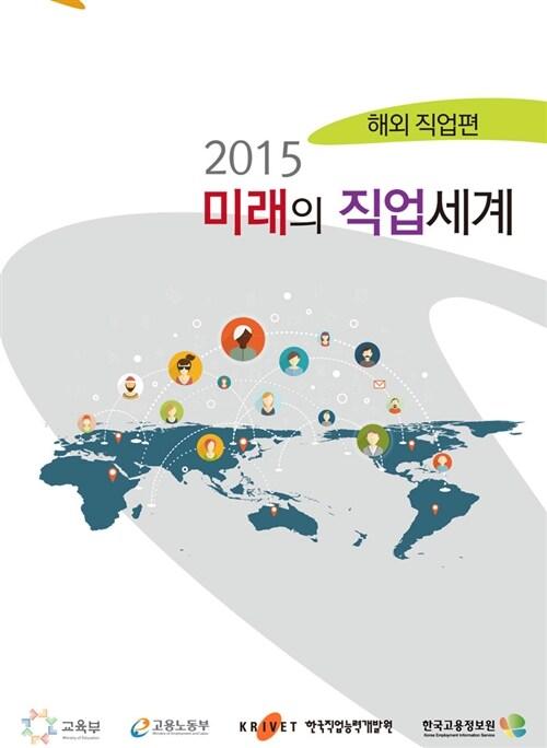 2015 미래의 직업세계 해외직업편