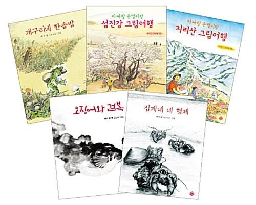 오치근 그림책 컬렉션 - 전5권
