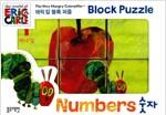 에릭 칼 블록 퍼즐 : 숫자