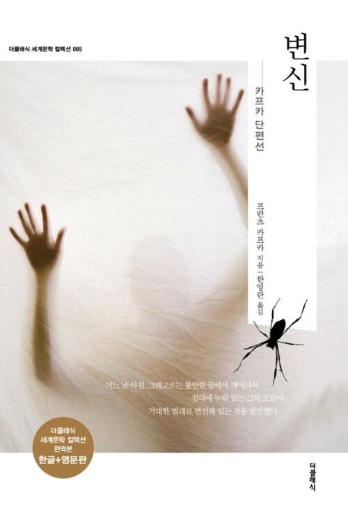 변신 (한글판 + 영문판)