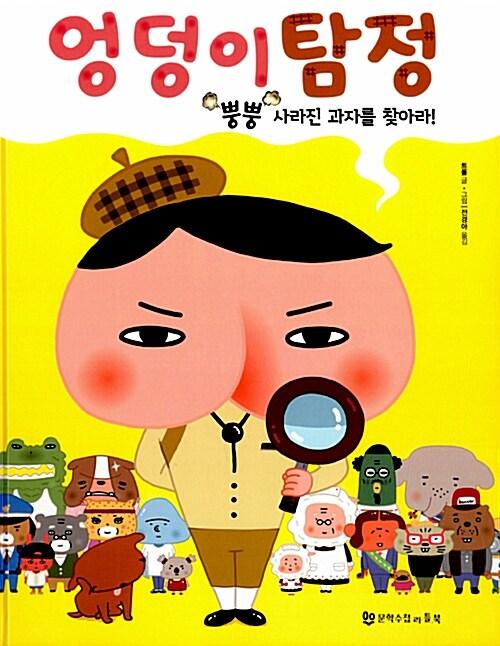 엉덩이 탐정 뿡뿡 사라진 과자를 찾아라!. 3