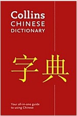 Mandarin Chinese Paperback Dictionary : Your All-in-One Guide to Mandarin Chinese (Paperback, 4 Revised edition)
