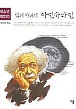 빛의 아버지 아인슈타인