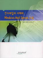 전자메일의 이해와 Windows mail server 구축