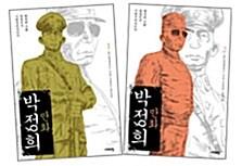 만화 박정희 특가 세트
