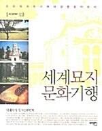 세계묘지 문화기행