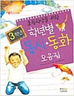 [중고] 초등학생을 위한 학년별 동시.동화 모음집 3학년