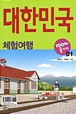 대한민국 100배 즐기기 1