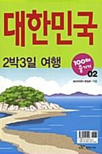 대한민국 100배 즐기기 2