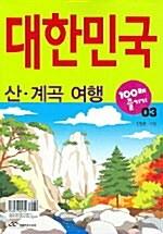 대한민국 100배 즐기기 3