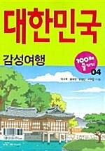 대한민국 100배 즐기기 4