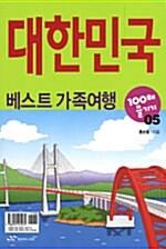 대한민국 100배 즐기기 5