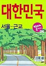 대한민국 100배 즐기기 6