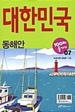 대한민국 100배 즐기기 7