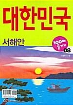 대한민국 100배 즐기기 8