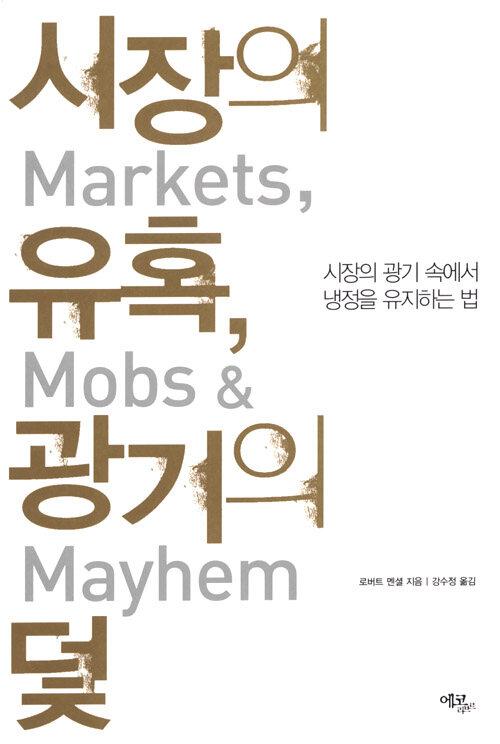 시장의 유혹, 광기의 덫 : 시장의 광기 속에서 냉정을 유지하는 법