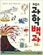 [중고] 라루스 과학백과
