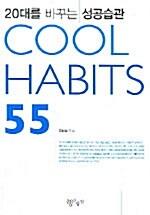 Cool Habits 55