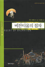 온라인 서점으로 이동 ISBN:8989571332