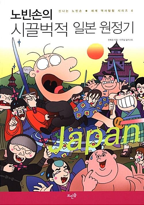 노빈손의 시끌벅적 일본 원정기