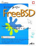 클릭하세요 FreeBSD 초판