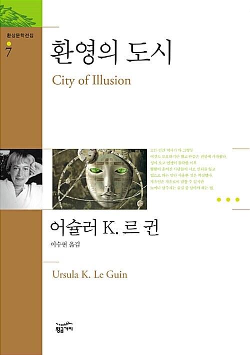 온라인 서점으로 이동 ISBN:8982739033
