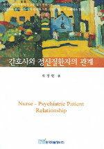 간호사와 정신질환자의 관계