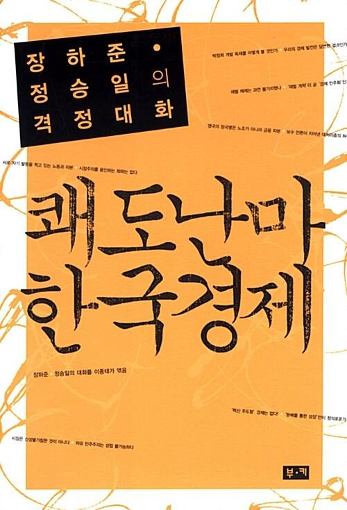 쾌도난마 한국경제