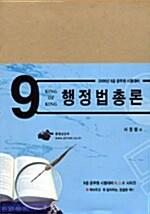 9급 행정법총론 - 전2권