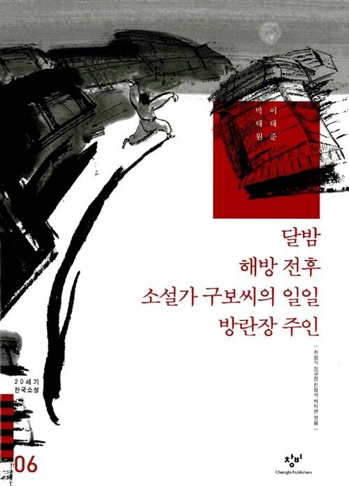 달밤 해방 전후 소설가 구보씨의 일일 방란장 주인