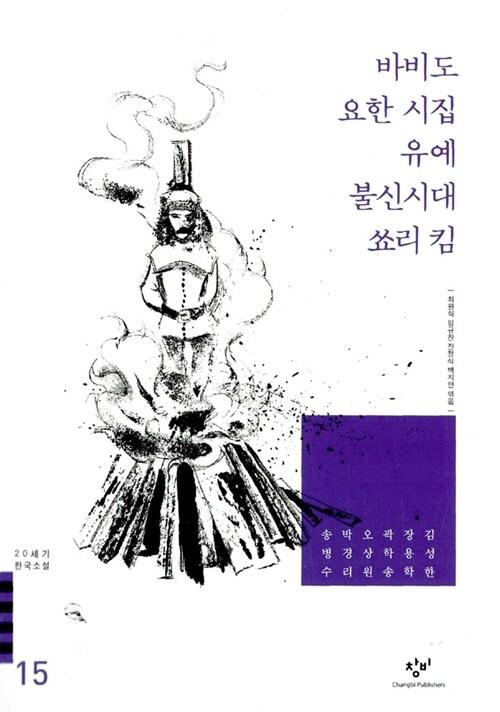 바비도 요한 시집 유예 불신시대 쑈리 킴